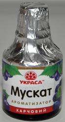 Ароматизатор Украса Мускат 5 мл.