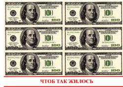 Картинка деньги №13