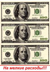 Картинка деньги №17