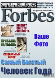 Картинка журнал Forbes №1