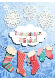 Картинка C новым годом №13