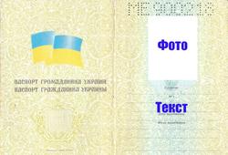 Картинка паспорт Украины