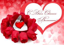 Картинка З Днем Святого Валентина №7