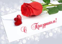 Картинка З Днем Святого Валентина №8