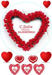 Картинка С Днём Святого Валентина №6